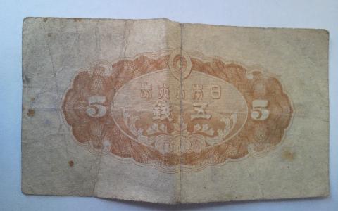 5銭紙幣の裏側
