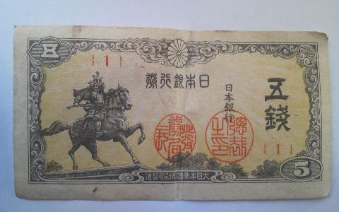 5銭紙幣の表側