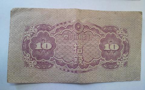 10銭紙幣の裏側